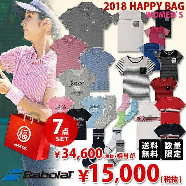 バボラ Babolat Ladies レディースウェア(Tシャツいっぱい)福袋 7点セット FUKU18-BABOLATL-3 2018 『即日出荷』「あす楽対応」