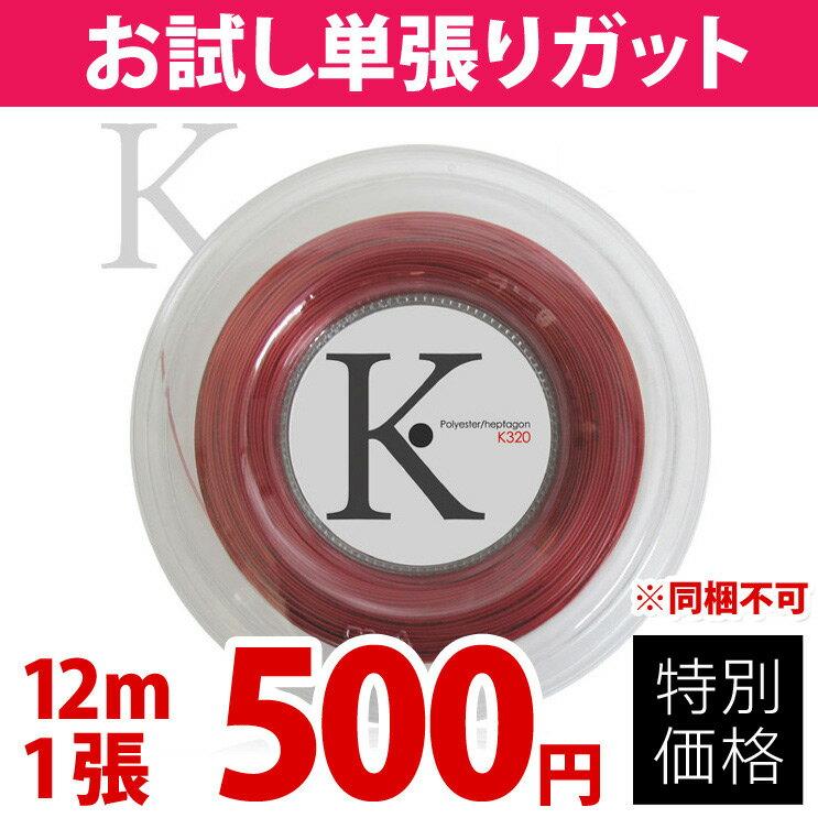『即日出荷』 【お試しキャンペーン】KPI(ケイピーアイ)「K-gut Polyester/heptagon K320 単張り12m」硬式テニスストリング(ガット)【KPI】[ネコポス可]「あす楽対応」【店頭受取対応商品】【kpi_d】