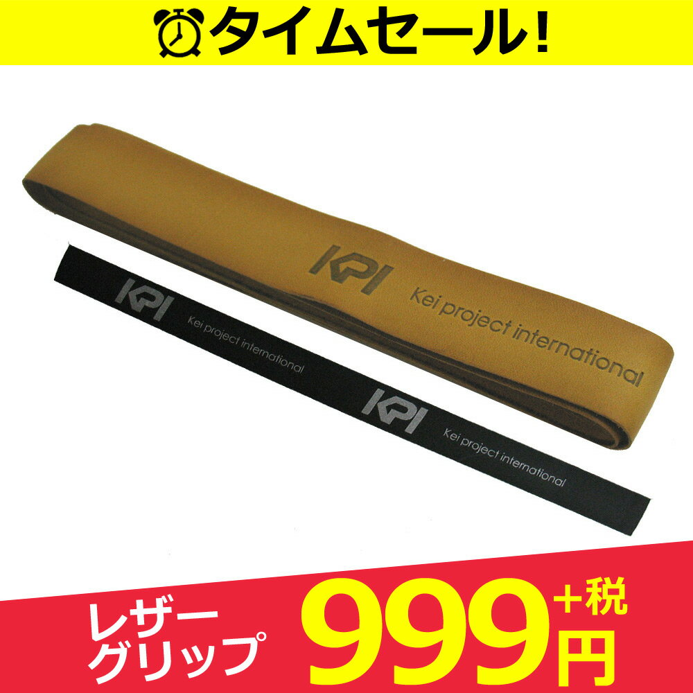 【最大2000円クーポン対象】『即日出荷』 KPI(ケイピーアイ)「KPI Natural Leather Grip(KPIナチュラルレザーグリップ) kping100」テニス・バドミントン用グリップテープ[リプレイスメントグリップ]「あす楽対応」 [ネコポス可]【kpi_d】