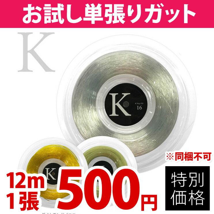 『即日出荷』 【お試しキャンペーン】【日本製】KPI(ケイピーアイ)「KPI K-GUT K POLY 130 16(KPI Kポリ130 16) KPITS1522 単張12m」硬式テニスストリング(ガット)[ネコポス可]「あす楽対応」【店頭受取対応商品】【kpi_d】
