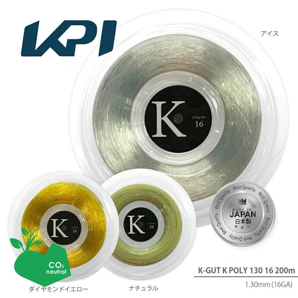 『即日出荷』 【日本製】KPI(ケイピーアイ)「KPI K-GUT K POLY 130 16(KPI Kポリ130 16) KPITS1522 200mロール」硬式テニスストリング(ガット)「あす楽対応」【KPI】【kpi_d】