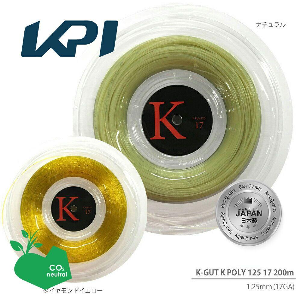 『即日出荷』 【日本製】KPI(ケイピーアイ)「KPI K-GUT K POLY 125 17(KPI Kポリ125 17) KPITS1532 200mロール」硬式テニスストリング(ガット)「あす楽対応」【KPI】【kpi_d】