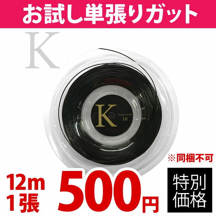『即日出荷』 【お試しキャンペーン】【日本製】KPI(ケイピーアイ)「KPI K-GUT K DOUBLE POLY 130 16(KPI Kダブルポリ130 16) KPITS1602 単張り12m」硬式テニスストリング(ガット)[ネコポス可]「あす楽対応」【店頭受取対応商品】【kpi_d】