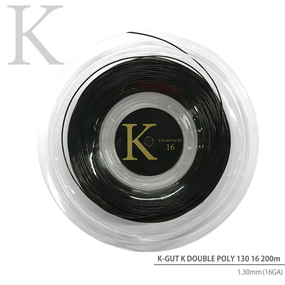 『即日出荷』 【日本製】KPI(ケイピーアイ)「KPI K-GUT K DOUBLE POLY 130 16(KPI Kダブルポリ130 16) KPITS1602 200mロール」硬式テニスストリング(ガット)「あす楽対応」【KPI】【kpi_d】