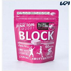 「店内最大2000円クーポン対象」PINKION(ピンクイオン)【ピンクイオン ブロック(タブレット型ピンクイオン 60粒入・アルミ袋) pinkion-block-add】