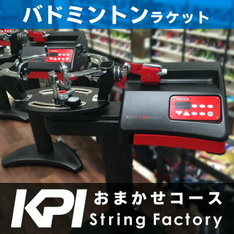 "See string factory""for badminton stringing (our Omakase course)"