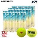 【全品10%OFFクーポン】「あす楽対応」ヘッド HEAD テニスボール 「KPIオリジナルモデル」HEAD PRO(ヘッドプロ)4球…