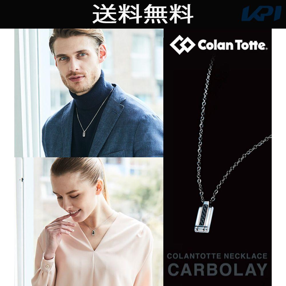 「あす楽対応」コラントッテ ネックレス カーボレイ Colantotte CARBOLAY 磁気アクセサリー・磁気ネックレス 健康・ボディケアアクセサリー 『即日出荷』