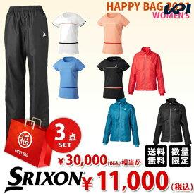 【全品10%OFFクーポン〜9/20】スリクソン SRIXON レディース 上下セットが必ず入る!ウェア福袋 2021 HAPPYBAG 2021 3万円相当が入って1万円【Aセット】
