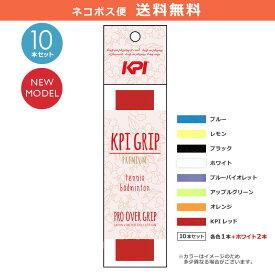 「10本セット」ポスト投函便【送料無料】KPI(ケイピーアイ)「PRO OVER GRIP PREMIUM[オーバーグリップ](ウェットタイプ)プレミアム JAPAN LIMITED COLLECTION KPI200」テニス・バドミントン用グリップテープ KPIオリジナル商品