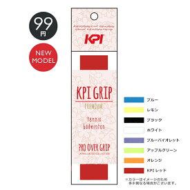 KPI(ケイピーアイ)「PRO OVER GRIP PREMIUM[オーバーグリップ](ウェットタイプ)プレミアム JAPAN LIMITED COLLECTION KPI200」テニス・バドミントン用グリップテープ KPIオリジナル商品