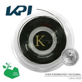 【対象商品10%OFFクーポン 特価▼〜3/11 23:59】【均一セール】『即日出荷』 【日本製】KPI(ケイピーアイ)「KPI K-GUT K DOUBLE POLY 130 16(KPI Kダブルポリ130 16) KPITS1602 200mロール」硬式テニスストリング(ガット)「あす楽対応」【KPI】 KPIオリジナル商品