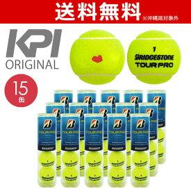 【全品10%OFFクーポン対象】「あす楽対応」「KPIオリジナルモデル」BRIDGESTONE(ブリヂストン)TOUR PRO(ツアープロ)1箱(15缶/60球)テニスボール 『即日出荷』