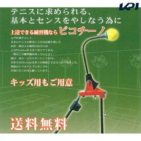 【全品10%OFFクーポン】テニス練習機ならピコチーノお部屋でいつでもテニスの練習が出来ます 簡単取りつけの交換ボールを交換すれば、軟式・硬式・硬式やわらかめ1と2どちらでも共用可能です。Picotino