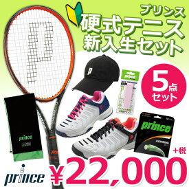 【全品10%OFFクーポン対象】プリンス prince 新入生向けテニス5点セット 硬式テニスラケット&シューズ+キャップ+ガット+グリップテープ ガット張り上げ無料 初級者向けラケットセット