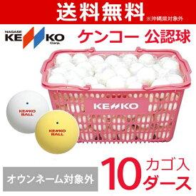 【ネーム入れ対象外】ケンコー 公認球 ソフトテニスボールかご入りセット 10ダース(ソフトテニスボール) 軟式テニスボール