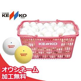 【ネーム入れ】ケンコー 公認球 ソフトテニスボールかご入りセット 10ダース(ソフトテニスボール) 軟式テニスボール