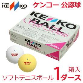ケンコー 公認球 ソフトテニスボール 1ダース TSOWV 軟式テニスボール