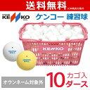 【ネーム入れ対象外】ケンコー 練習球 ソフトテニスボールかご入りセット 10ダース(ソフトテニスボール)