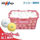 【ネーム入れ】ケンコー 練習球 ソフトテニスボールかご入りセット 10ダース(ソフトテニスボール)