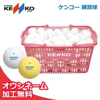 Kenko练习球软式网球球或者进入,设置的10打(软式网球球)