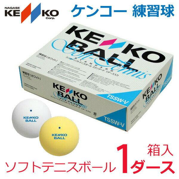 ケンコー 練習球 ソフトテニスボール 1ダース TSSWV