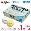 【全品10%OFFクーポン】ケンコー 練習球 ソフトテニスボール 1ダース TSSWV 軟式テニスボール