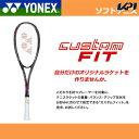 【全品10%OFFクーポン対象】【オウンネーム加工なし】ヨネックス(YONEX)ソフトテニス カスタムフィット工賃 custom…