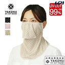 【365日出荷】ポスト投函便【送料無料】 日焼け防止 UVカットマスク ドットヤケーヌ ノーマル フェイスマスク マスク …