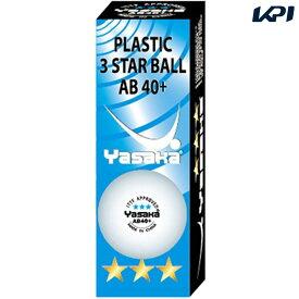 【全品10%OFFクーポン】ヤサカ Yasaka 卓球ボール 卓球公認球 ヤサカ3スターボール AB40+3個入 ホワイト YAS-A60
