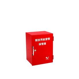 【全品10%OFFクーポン】エバニュー EVERNEW 学校機器設備用品 紙雷管保管庫 EGA221