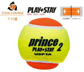 【全品10%OFFクーポン対象▼〜10/15 23:59】Prince(プリンス)「PLAY+STAY ステージ2 オレンジボール 7G324(12個入り)」キッズ/ジュニア用テニスボール