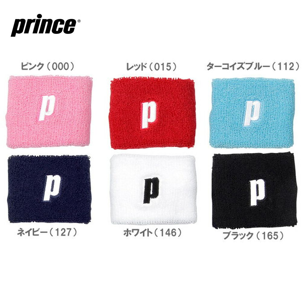 『店内10%OFFクーポン対象』Prince(プリンス)「リストバンド(1個入) PK475」