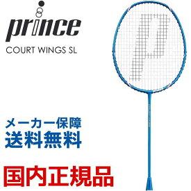プリンス Prince バドミントンバドミントンラケット COURT WINGS SL コートウィングス スーパーライト 7BJ047