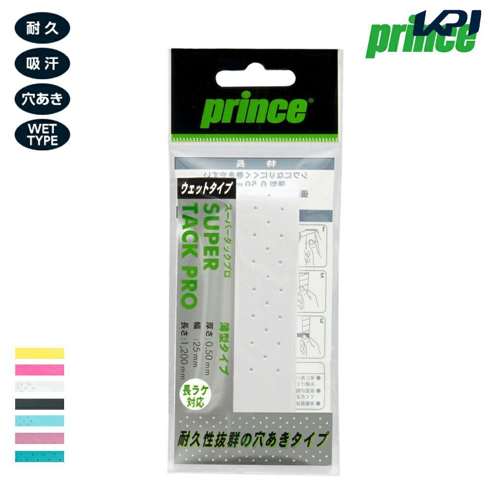【全品10%クーポン】Prince(プリンス) 「Super Tack Pro(スーパー タック プロ)1本入 OG111」オーバーグリップテープ【KPI】