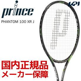 【全品10%OFFクーポン対象】Prince(プリンス)[7TJ030 PHANTOM 100 XRーJ(ファントム 100 XR-J) 7TJ030]硬式テニスラケット(スマートテニスセンサー対応)