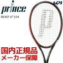 「2017新製品」Prince(プリンス)「ビースト オースリー104(BEAST O3 104)7TJ063」硬式テニスラケット(スマートテニスセンサー対応)【kpi_d】