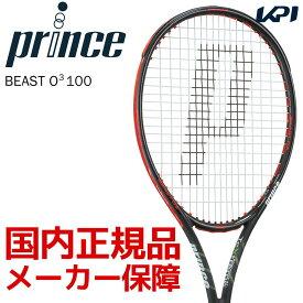 【全品10%OFFクーポン対象▼〜10/15 23:59】プリンス Prince 硬式テニスラケット BEAST O3 100 ビーストオースリー100(280g) 7TJ065