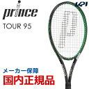 【全品10%OFFクーポン対象】プリンス Prince テニス硬式テニスラケット TOUR 95 (ツアー95) 7TJ075