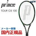 【全品10%OFFクーポン対象】プリンス Prince テニス硬式テニスラケット TOUR O3 100 (ツアーオースリー100) 7TJ077