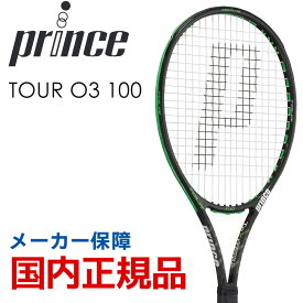 【1万円以上で1000円クーポン&先着10%OFFクーポン】プリンス Prince テニス硬式テニスラケット TOUR O3 100 (ツアーオースリー100) 7TJ077