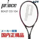 【全品10%OFFクーポン対象】プリンス Prince 硬式テニスラケット BEAST O3 104 (ビーストオースリー104) 7TJ085