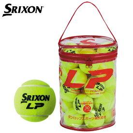 【全品10%OFFクーポン対象〜11/17】スリクソン(SRIXON)エルピー LP 30球入り 1パック ノンプレッシャーテニスボール 硬式テニスボール