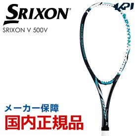 【全品10%OFFクーポン】スリクソン SRIXON ソフトテニスソフトテニスラケット SRIXON V 500V スリクソン V 500V SR11801