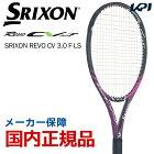 【対象ラケット20%OFFクーポン▼フレームのみ特典〜10/18】「あす楽対応」スリクソン SRIXON テニス硬式テニスラケット SRIXON REVO CV 3.0 F-LS スリクソン レヴォ SR21807 フレームのみ 『即日出荷』