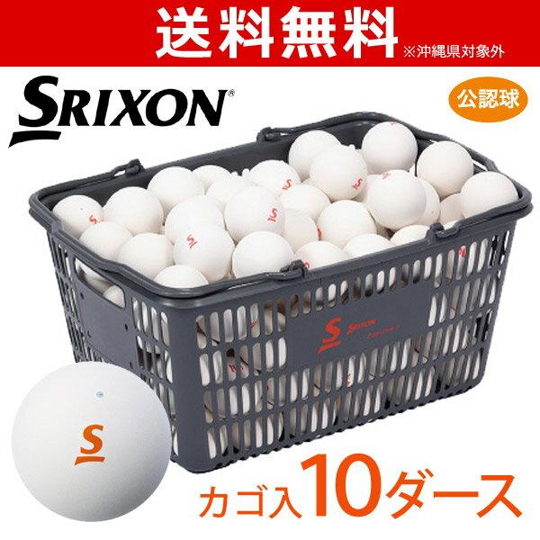 【3000円引クーポン対象】「10ダース以上でプレゼント対象」SRIXON SOFTTENNIS BALL(スリクソン ソフトテニスボール) バスケット入 10ダース(120球)