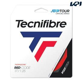 【全品10%OFFクーポン〜9/20】テクニファイバー Tecnifibre テニスガット・ストリング REDCODE (レッドコード) 1.25mm TFG416 TFSG404