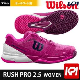 『3000円以上で10%OFFクーポン対象』「あす楽対応」ウイルソン Wilson テニスシューズ レディース RUSH PRO 2.5 W Berry/Wh/Pink Glo オールコート用 WRS323690 『即日出荷』