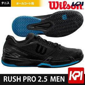 『3000円以上で10%OFFクーポン対象』「あす楽対応」ウイルソン Wilson テニスシューズ メンズ RUSH PRO 2.5 Bk/Bk/Hawaiian オールコート用 WRS325330 『即日出荷』