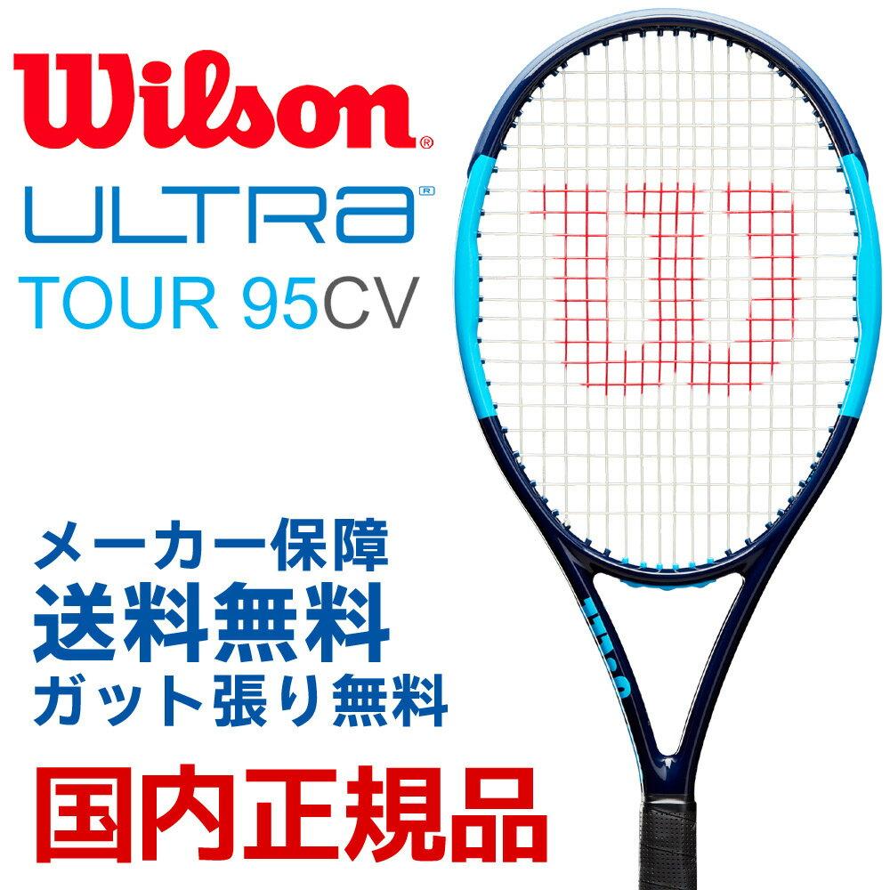 『10%OFFクーポン対象』錦織圭選手使用モデル ウイルソン Wilson 硬式テニスラケット ULTRA TOUR 95 CV ウルトラツアー95CV WR000711